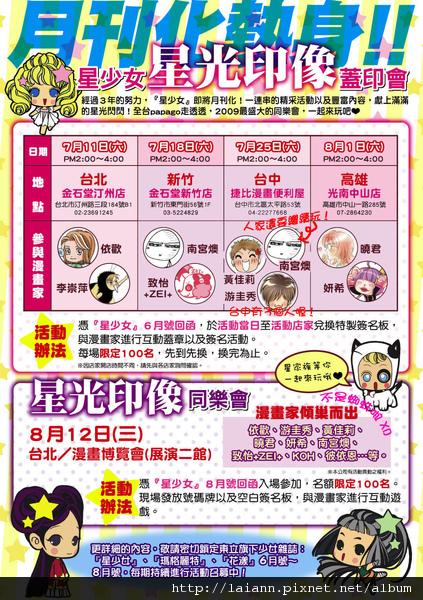 星少女活動(603更新).jpg
