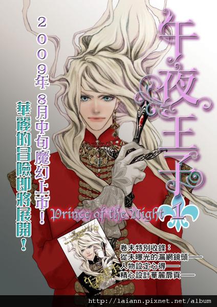 prince01cm090805.jpg