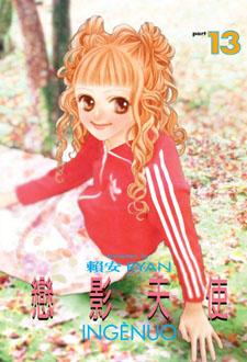 戀影天使13 .jpg