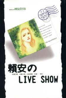 賴安 Live show筆記書.jpg