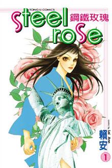 鋼鐵玫瑰01.jpg