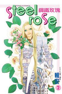 鋼鐵玫瑰02.jpg