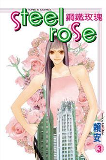 鋼鐵玫瑰03.jpg