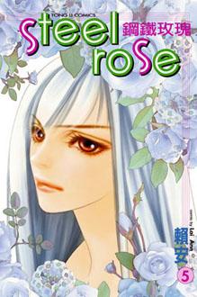 鋼鐵玫瑰05.jpg