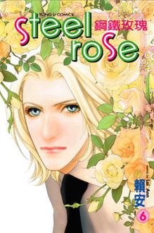 鋼鐵玫瑰06.jpg