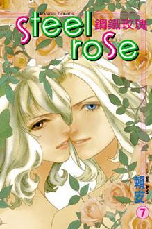鋼鐵玫瑰07.jpg