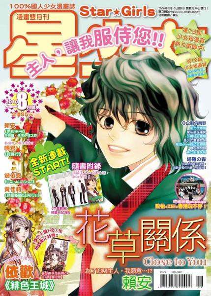 2010星少女8月號封面.jpg