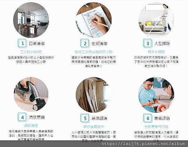 家立淨-服務項目.jpg