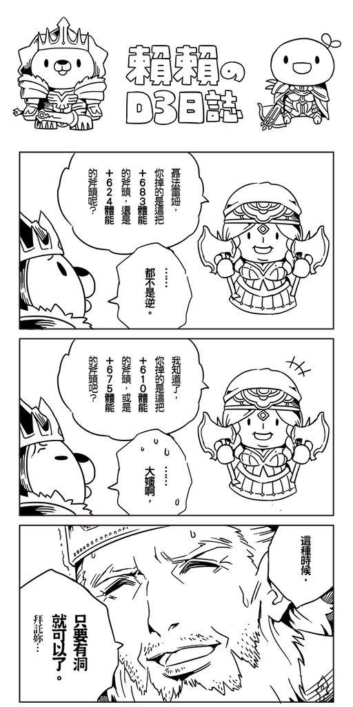 D3日誌01