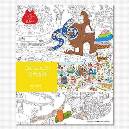 塗鴉海報預購-封面-遊樂園