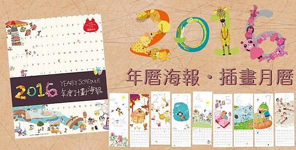 2016年月曆預購刊頭2222