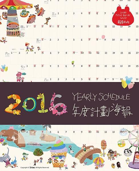 2016年曆海報信封袋
