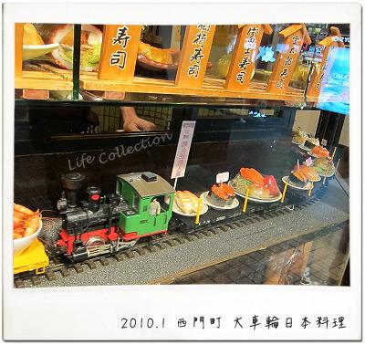 ★2010.01大車輪日本料理