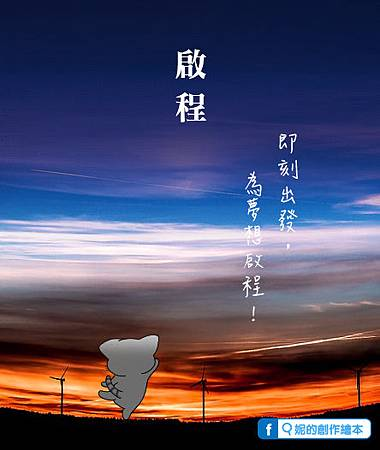 為夢想啟程_文案.jpg