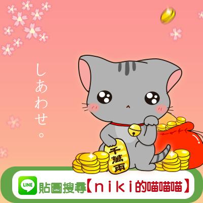 400x400_niki喵喵喵_廣告banner_v2.png