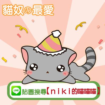400x400_niki喵喵喵_廣告banner.png