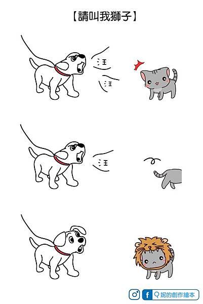【第二十話】本喵是獅子_02.jpg