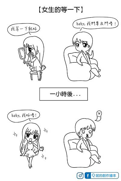 【第二十三話】女生的等一下_02.jpg