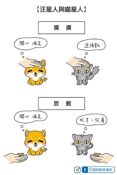 【第二十四話】汪星人與喵星人_02.jpg