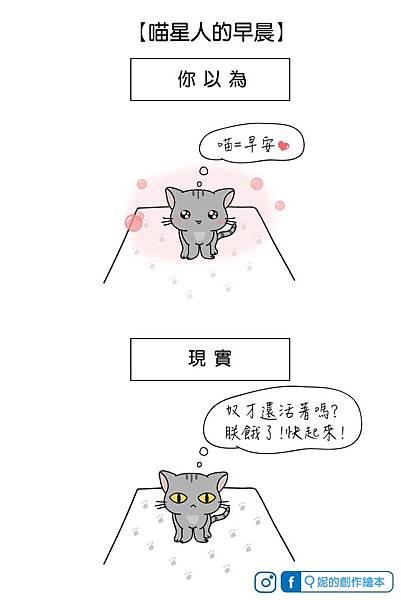 【第三十話】喵星人的早晨_02.jpg
