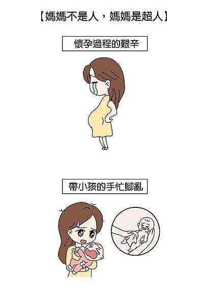 【第三十二話】媽媽不是人,媽媽是超人_02.jpg