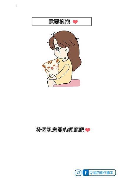【第三十二話】媽媽不是人,媽媽是超人_04.jpg
