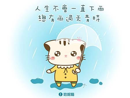 藍妮Lainie_哈妮貓_雨景_banner.jpg