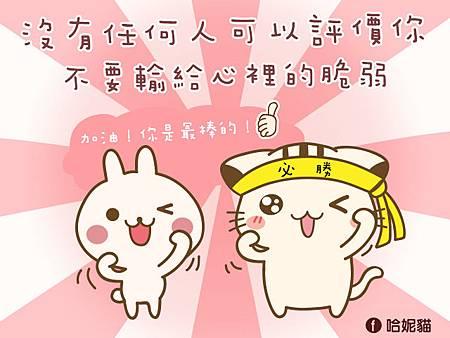 藍妮Lainie_哈妮貓_加油_banner.jpg