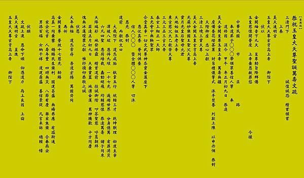 Microsoft Word - 恭祝玉皇大天尊聖誕萬壽文疏.docx_22.jpg