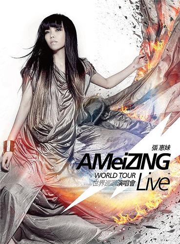 張惠妹AmeiZING世界巡迴演唱會