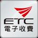 遠通電收ETC