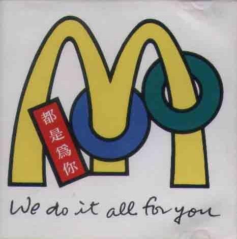 麥當勞都是為你