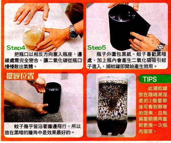 環保捕蚊罐製作方式II.jpg