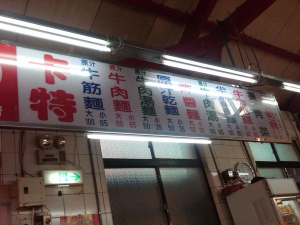 卡特牛肉麵的價位表