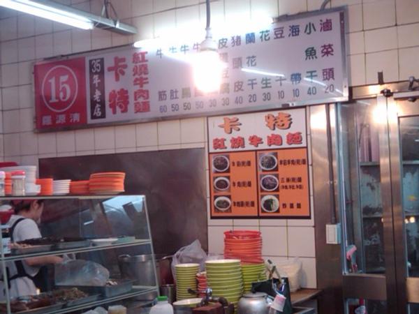 卡特牛肉麵小菜價位表