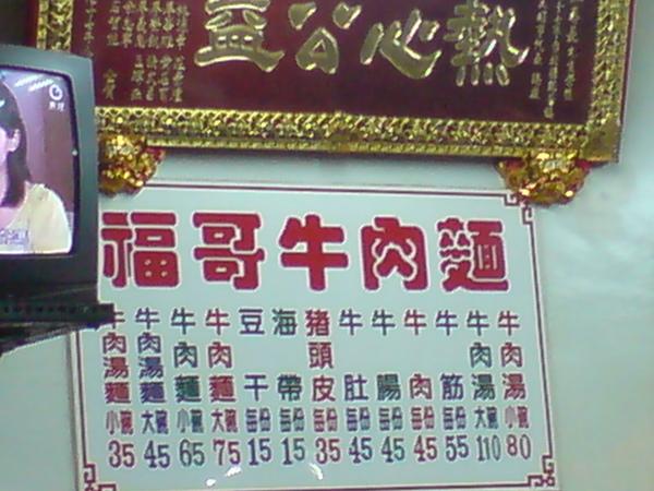 福哥牛肉麵價位表