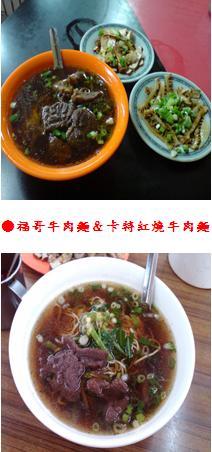福哥年肉麵&卡特紅燒年肉麵