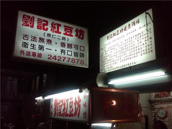 劉記紅豆坊2.jpg