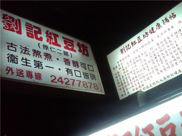 劉記紅豆坊招牌.jpg