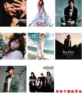 2005中國風單曲