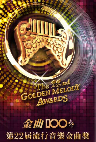 第二十二屆金曲獎