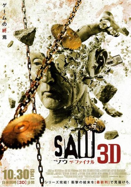 Saw 3D日版海報 1.jpg