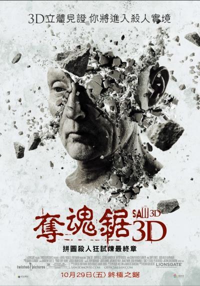 Saw 3D台版海報.jpg