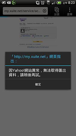 雅虎網站異常Screenshot_2013-09-08-08-23-58.png