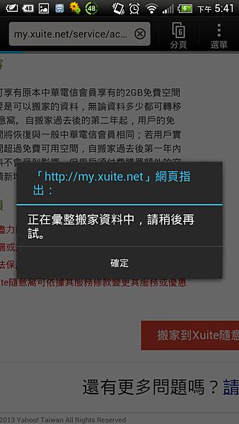 Screenshot_2013-09-05-17-41-14.png