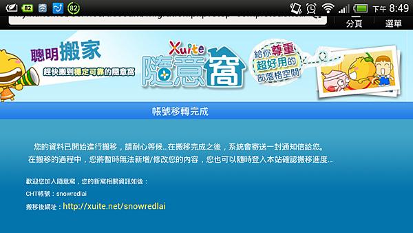 搬家進度查詢Screenshot_2013-09-05-20-49-04.png