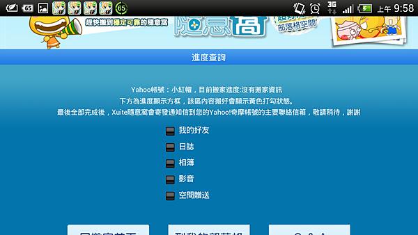 搬家進度查詢Screenshot_2013-09-03-09-58-31.png
