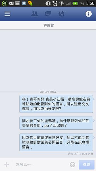 Screenshot_2013-12-30-17-50-51.png