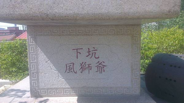 下坑風獅爺IMAG0219