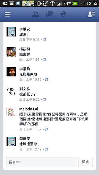 夏興風獅爺Screenshot_2014-01-28-12-53-29.png